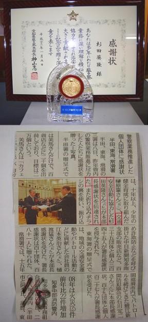 愛知県県警本部長表彰を受賞