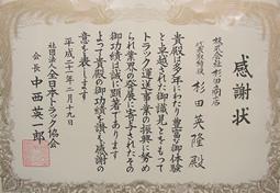 全日本トラック協会から感謝状を受賞